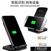 蘋果11無線充電器華為p30pro快充手機立式無線充桌面支架三星【快速出貨】