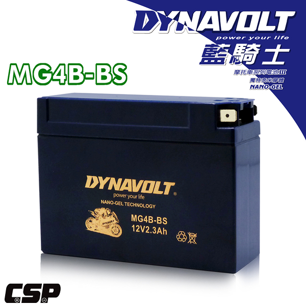 【DYNAVOLT 藍騎士】MG4B-BS 機車電瓶 機車電池 (洽詢:機車電池沒電.光陽機車電池)