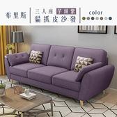 布里斯| 三人座貓抓皮沙發-芋頭紫【IKHOUSE】