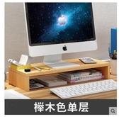 鍵盤架 桌上架 防潑水原木質感多功能桌上螢幕架 置物架 收納架 電腦架 書桌架
