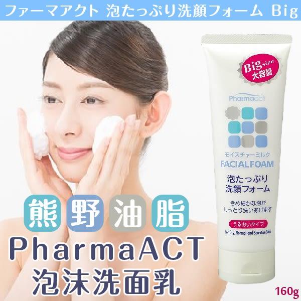 日本【熊野油脂】PharmaACT泡沫洗面乳 160g