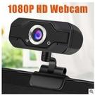 網課攝像頭 臺式電腦攝像頭1080P高清網課教學麥克風筆記本電腦usb直播攝像頭