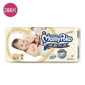 滿意寶寶極致呵護新生兒紙尿褲288片(箱)【愛買】