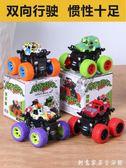 慣性四驅越野車兒童男孩模型車抗耐摔玩具車2-3-4-5歲寶寶小汽車 創意家居生活館