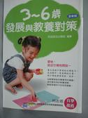 【書寶二手書T1/親子_LMP】3-6歲發展與教養對策_信誼基金編輯部