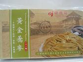 健康族~黃金蕎麥手工麵13片/包600公克~特惠中~
