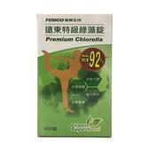 遠東生技特級綠藻900錠 【康是美】