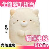 【小福部屋】日本正版 角落生物 (LL)(50cm貓咪)抱枕 san-x 絨毛娃娃 玩偶 靠枕 禮物玩具【新品上架】