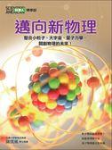 《科學人》雜誌博學誌:邁向新物理