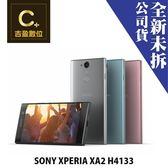 Sony Xperia XA2 H4133 5.2吋 空機 板橋實體店面 【吉盈數位商城】