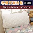 [ 加購特惠 枕墊(2入)|45×72 cm ]白色燈籠花 基礎防汙 簡單耐看 台灣製造