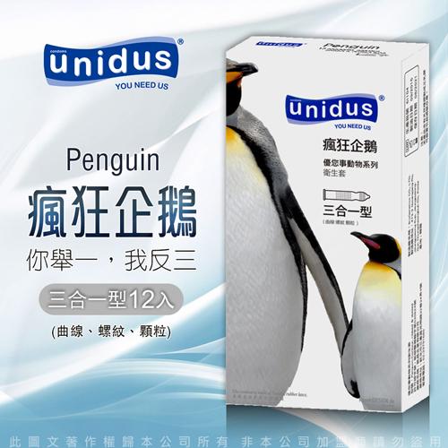 unidus優您事 動物系列保險套-瘋狂企鵝-三合一型 12入避孕套衛生套