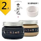 皇阿瑪-黑芝麻醬+白芝麻醬 300g/瓶 (2入) 贈送1個陶瓷杯! 黑芝麻 白芝麻 吐司抹醬 餅乾沾醬