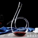 無鉛水晶玻璃醒酒器 u型醒酒器 豎琴壺 紅酒分酒壺倒酒器家用 LJ7717【極致男人】