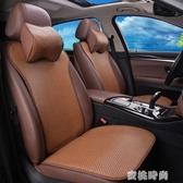 夏季涼席墊小蠻腰汽車坐墊單片藤席冰絲草席通用座墊涼墊單個車墊『蜜桃時尚』