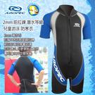 [台灣製 Aropec] 2mm 前拉鍊式 兒童游泳防寒衣 Viva 藍;蝴蝶魚戶外