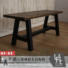 【多瓦娜】微量元素-手感工業風原木長板椅/餐椅-HF02