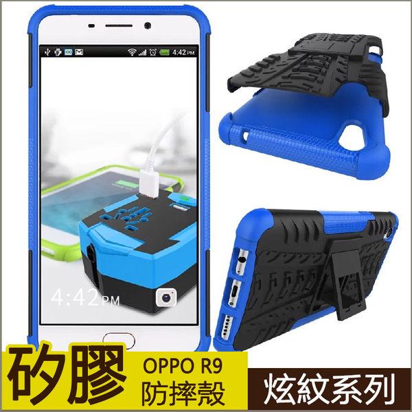 炫紋系列 OPPO R9 手機殼 保護套 矽膠套 oppo r9 5.5 f1 plus 手機套 保護殼 懶人支架 外殼 防摔 硬殼