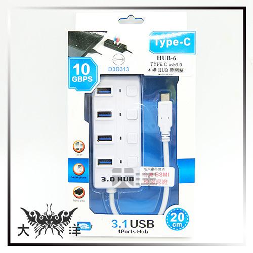 ◤大洋國際電子◢ HUB-6 TYPE-C USB 3.0 4埠 HUB 帶開關