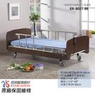 【恆伸醫療器材】電動病床 ER-9021 三馬達護理床-木飾板型  電動床病床