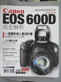 【書寶二手書T6/攝影_XGK】Canon EOS 600D完全解析_DIGIPHOTO編輯部