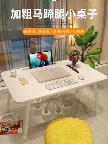 床上小桌子臥室加高摺疊飄窗電腦桌簡約家用懶人書桌學生寫字課桌大號 黛尼時尚精品