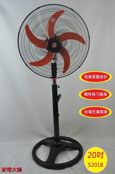 家電大師 橘色風暴 20吋 飛刀型工業扇/強力風扇 S2018 台灣製造【全新 保固一年】