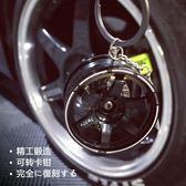 鑰匙圈 鑰匙扣汽車鑰匙掛件 輪轂鑰匙錬編織繩男士潮流飾品Te37     唯伊時尚