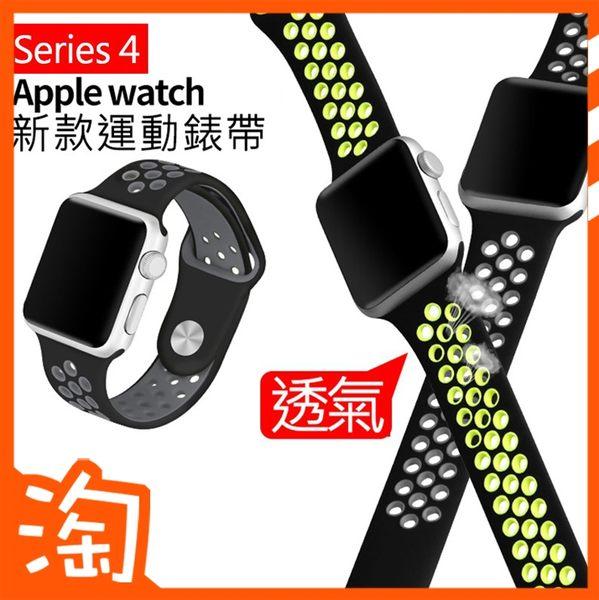 Apple Watch 40/44m 耐克錶帶 雙色矽膠手腕錶帶 蘋果運動手錶錶帶 Iwatch Series 4 舒適