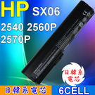 HP 高品質 日系電芯 電池 632015-542 632016-542 632423-001 632417-0Ol 632419-0O1 632421-0Ol 4633CY-241