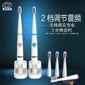 喜貝貝電動牙刷成人充電式聲波震動牙刷情侶自動牙刷家用軟毛【購物節限時優惠】