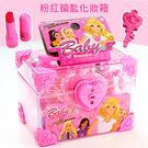 粉紅鑰匙化妝箱 兒童玩具 扮家家酒 角色...