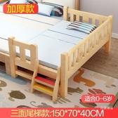 實木兒童床帶男孩單人床女孩公主床多功能加寬小床兒童拼接床【免運】