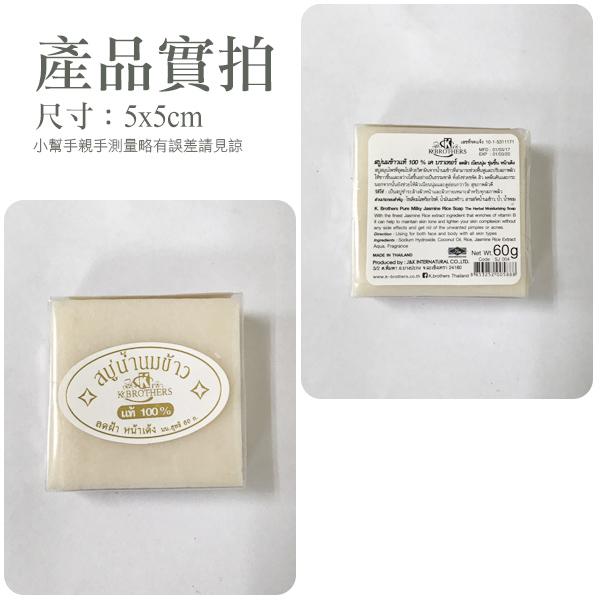 K. Brothers 苿莉香米手工皂 60gRice Milk Soap 無盒裝 泰國原廠公司貨 泰國   【YES 美妝】