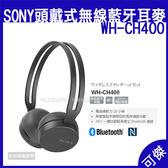 藍芽耳機 索尼 SONY 無線耳機 WH-CH400 頭戴式無線藍芽耳機 附USB線 公司貨 免運