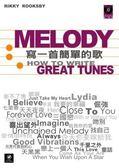 【小麥老師 樂器館】全新 樂理系列.寫一首簡單的歌+附CD【F6】