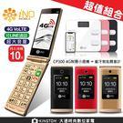超值組合  iNO CP300 4G手機...