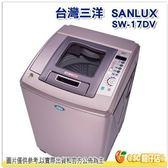 [含運含基本安裝] 台灣三洋 SANLUX SW-17DV 直流 變頻 超音波 洗衣機 公司貨 17公斤 保固三年