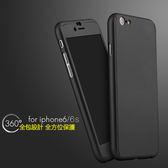 APPLE iphone 6 6S PLUS 手機殼 360度全包邊 硬殼 logo不鏤空 帶鋼化玻璃膜 防摔 保護套