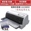 【有購豐】LQ-690C 點矩陣印表機 +原廠色帶五支