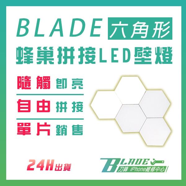 【刀鋒】BLADE 蜂巢拼貼LED壁燈 六角形 現貨 當天出貨 小夜燈 觸碰感應燈 LED燈 觸碰燈 蜂巢燈