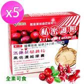 好朋友生技【私密護照】專利洛神花蔓越莓 高倍濃縮 素食膠囊(添加3種益生菌) 30顆*5盒