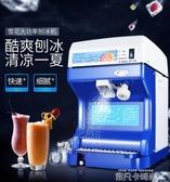 刨冰機商用奶茶店大功率綿綿冰電動全自動雪花沙冰機碎冰機QM 依凡卡時尚