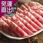 食肉鮮生 紐西蘭小羔羊薄切肉片5盒組(0.2公分/200g±5%/盒)【免運直出】