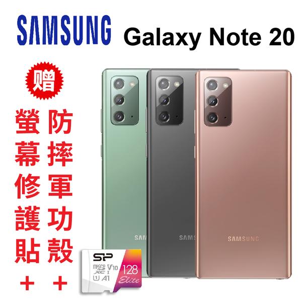 Samsung Galaxy Note 20 5G (8G/256G) 6.7 吋 智慧型手機《贈 玻璃保貼+透明保護殼+128G記憶卡》[24期0利率]
