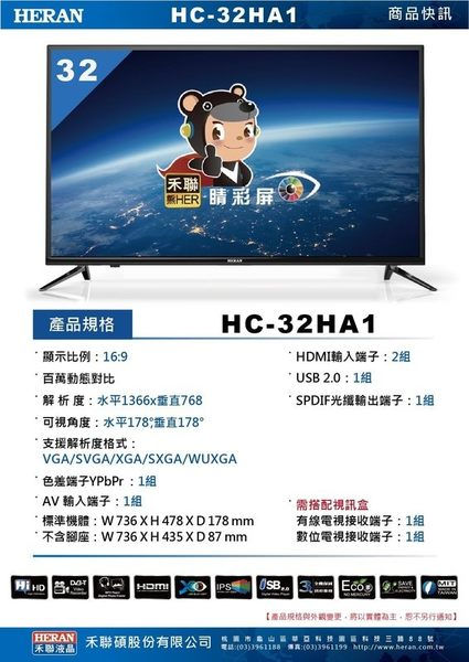 【YUDA悠達集團】禾聯HERAN 32吋LED液晶電視HC-32HA1 勝東元 奇美 三洋 聲寶 歌林 大同