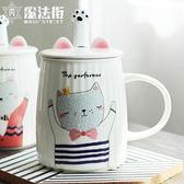 創意陶瓷馬克杯子帶蓋勺家用喝水杯大容量情侶杯咖啡杯牛奶早餐杯 魔法街