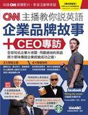 (二手書)CNN主播教你說英語 企業品牌故事+CEO專訪