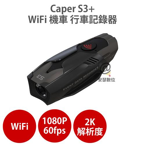 Caper S3+【送64G】機車行車記錄器 WiFi 2K TS碼流 Sony Starvis IMX335 感光元件 60fps S2+