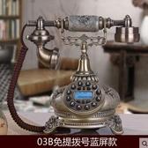 幸福居*新品韓式田園仿古電話機 歐式複古創意家用固定電話座機免提藍屏
